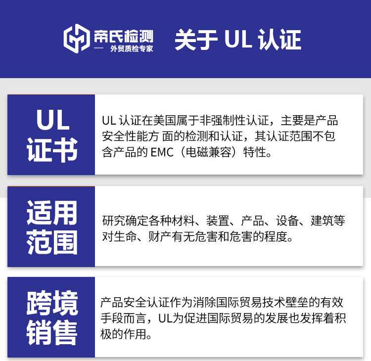 UL认证_02.jpg