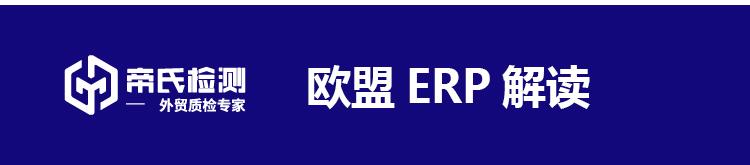 欧盟ERP_02.jpg