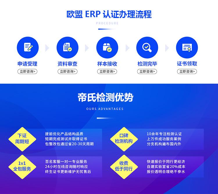 欧盟ERP_04.jpg